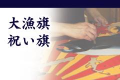 大漁旗・祝い旗