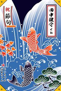 大漁旗「鯉の滝登り」