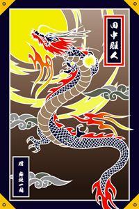 大漁旗「昇り龍」