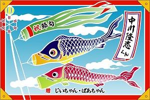 大漁旗「鯉のぼり」