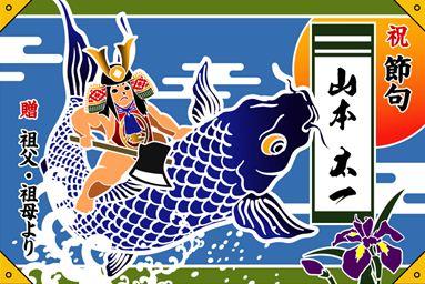 大漁旗「金太郎と鯉」