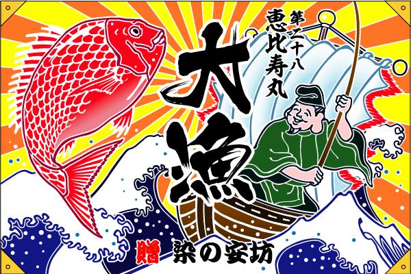 えびす様大漁旗
