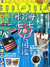 モノ・マガジン表紙