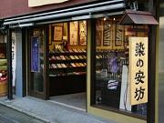 染の安坊 鎌倉店