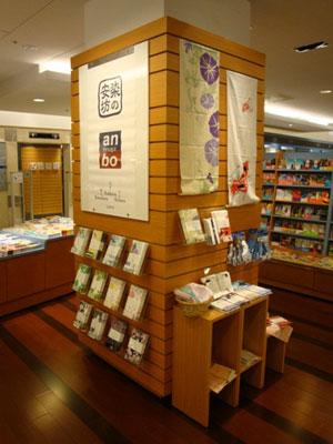 台湾紀伊国屋書店