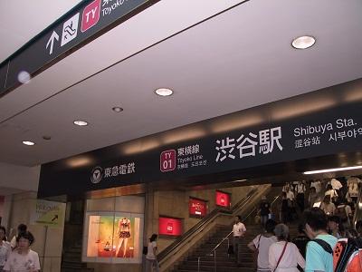 渋谷駅直結