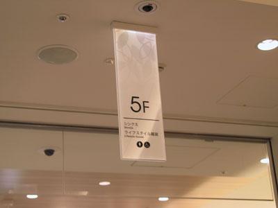 シンクス5階