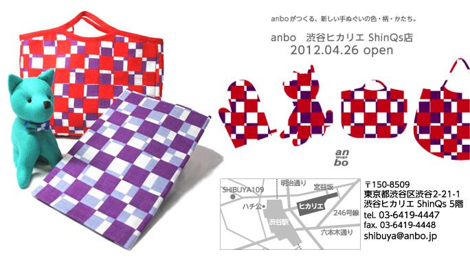 anbo 渋谷ヒカリエ ShinQs店オープン