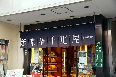 京橋千疋屋様3
