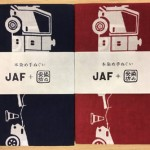 JAF+染の安坊 コラボ手ぬぐいのご紹介
