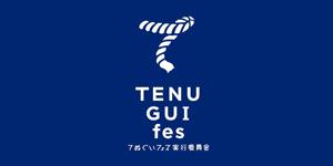 tenugui_jikkou