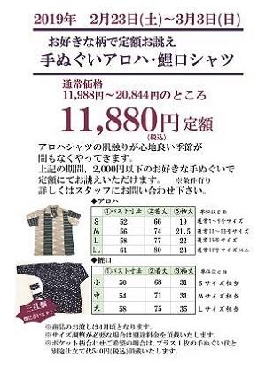 シャツ定額キャンペーン
