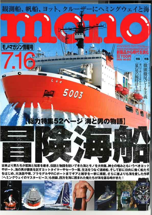 モノ・マガジン 2020.7.16 No,852表紙