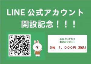 LINEアカウント開設記念-マスクセット