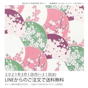 LINE送料無料_HP