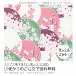 【LINEお友だち限定】メール便送料無料