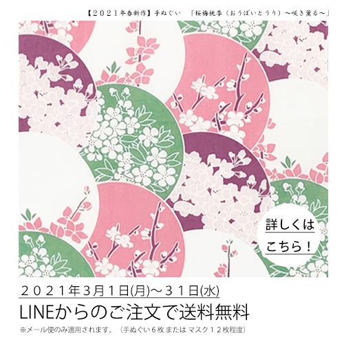 LINE送料無料